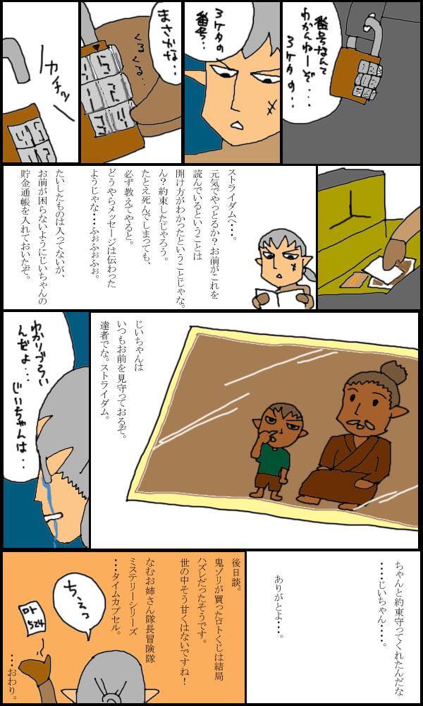 獣漫画153