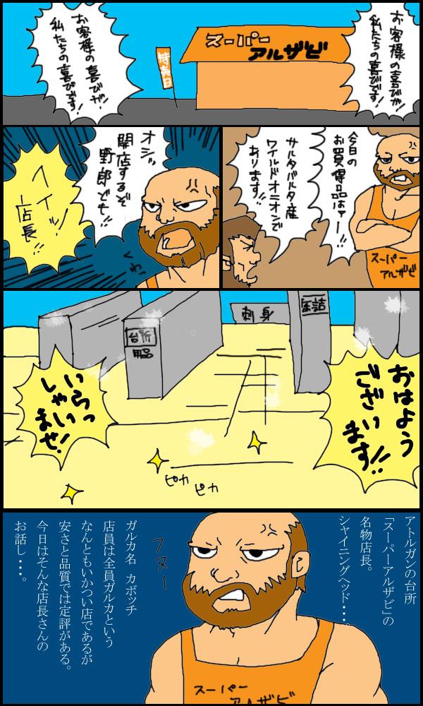 獣漫画161