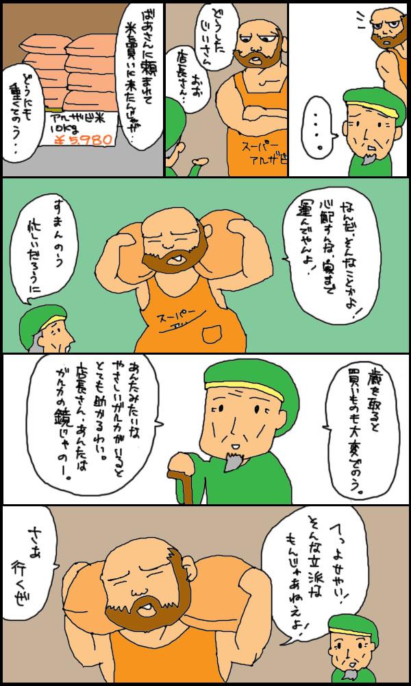 獣漫画162