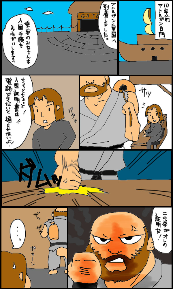 獣漫画163