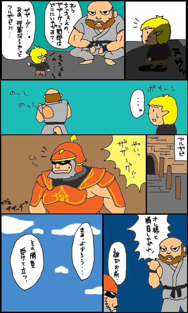 獣漫画164