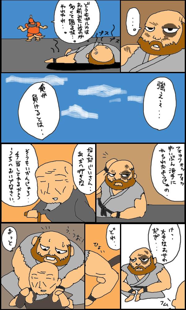 獣漫画165