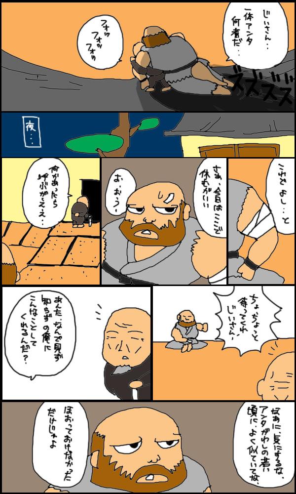 獣漫画166