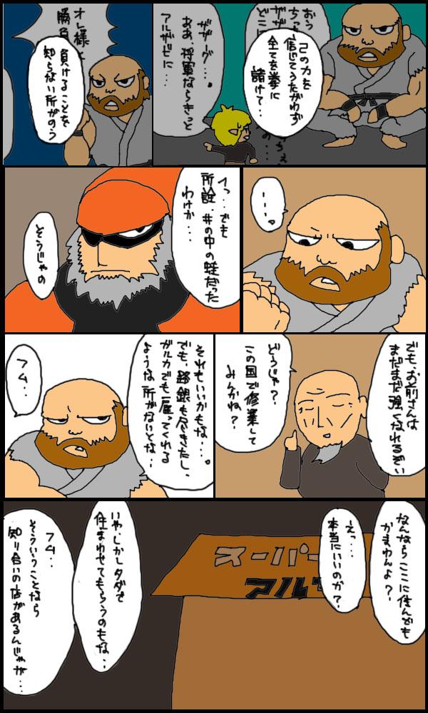 獣漫画167