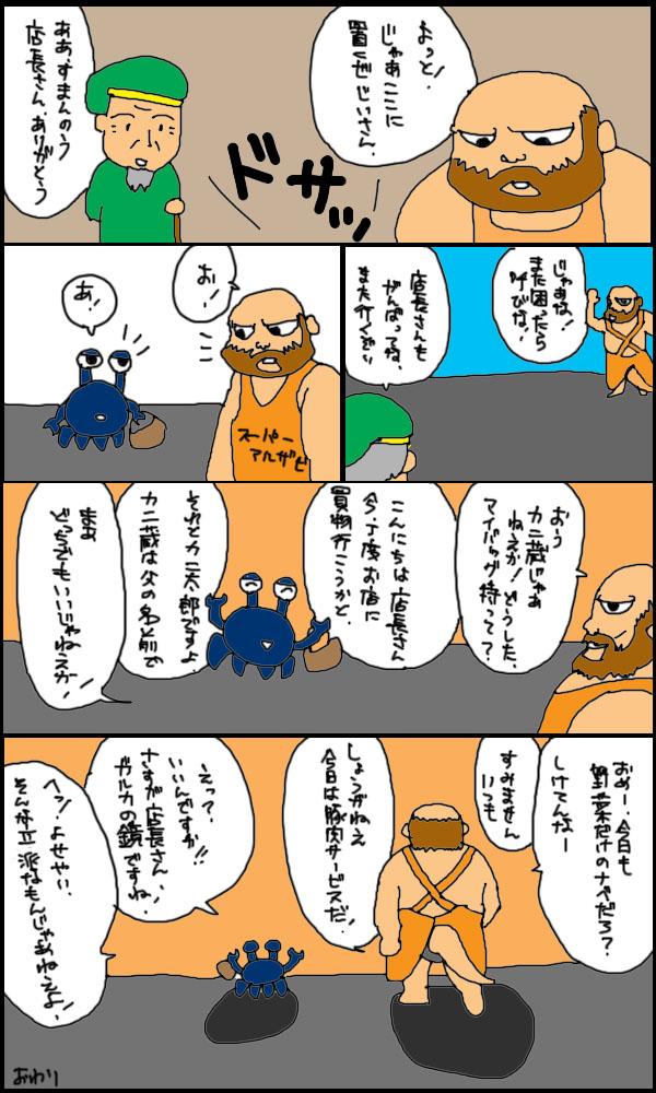 獣漫画168