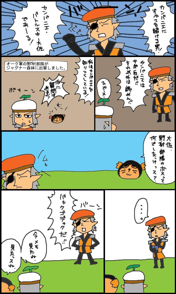 獣漫画183