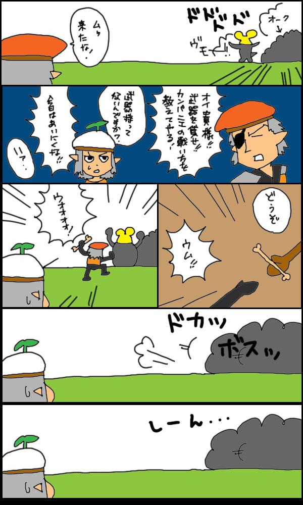 獣漫画184