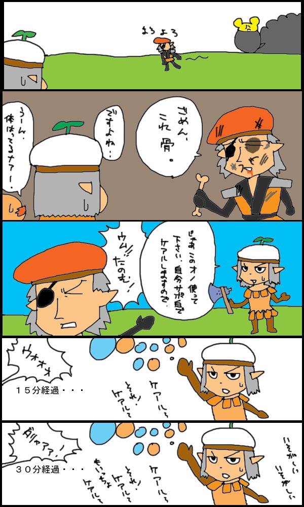 獣漫画185