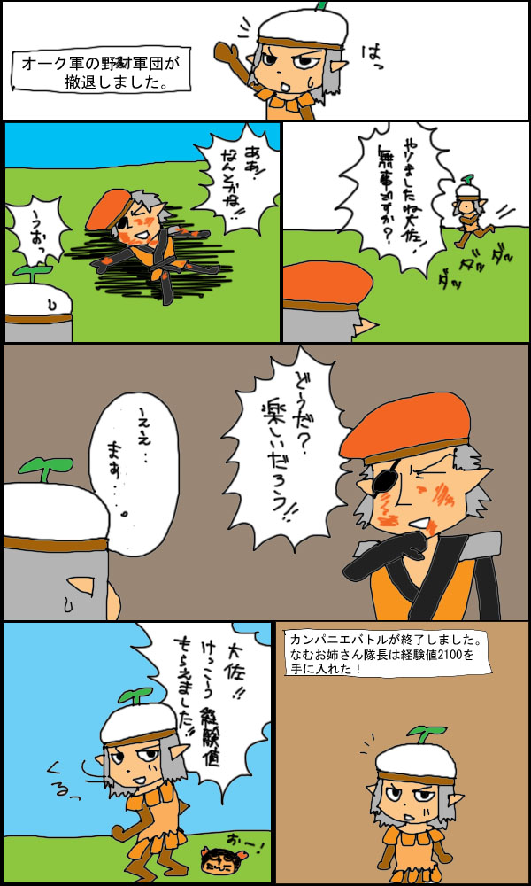 獣漫画186