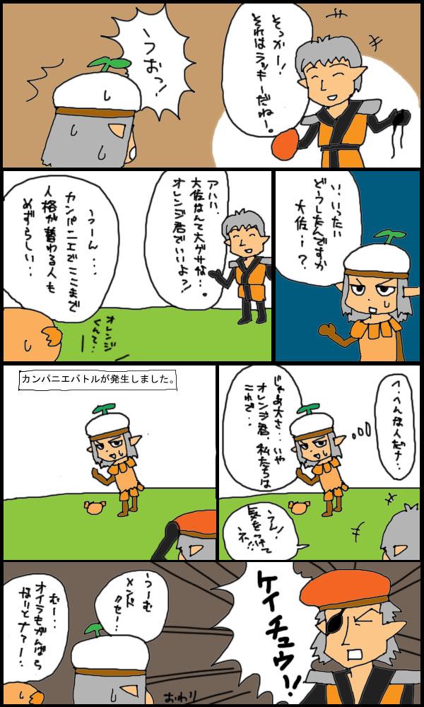 獣漫画187