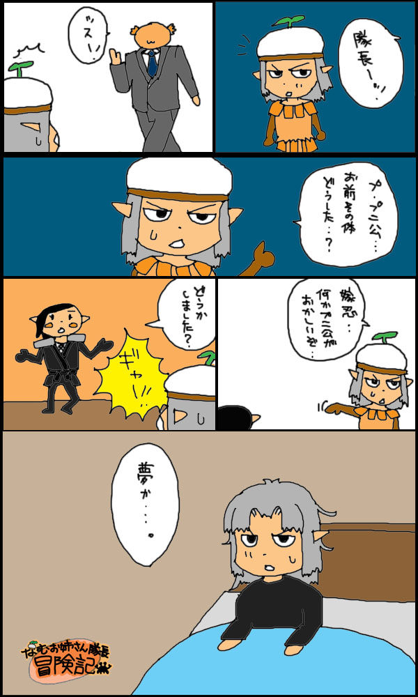 獣漫画192