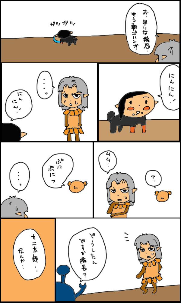 獣漫画193