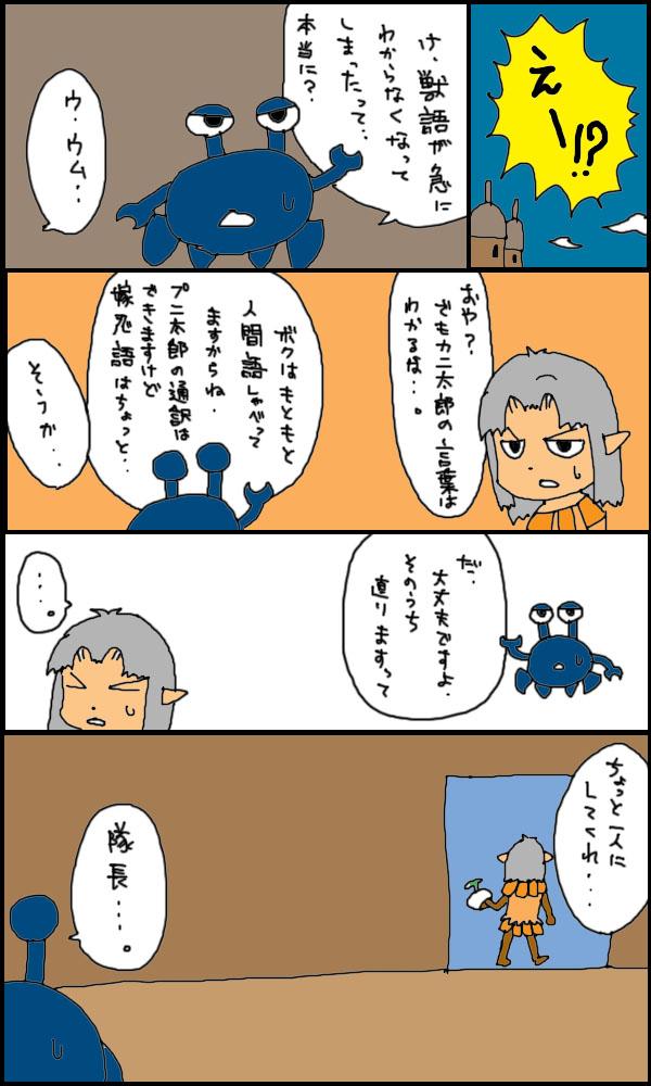 獣漫画194