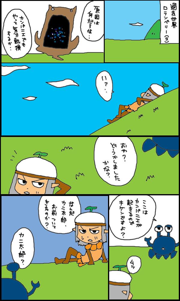獣漫画195