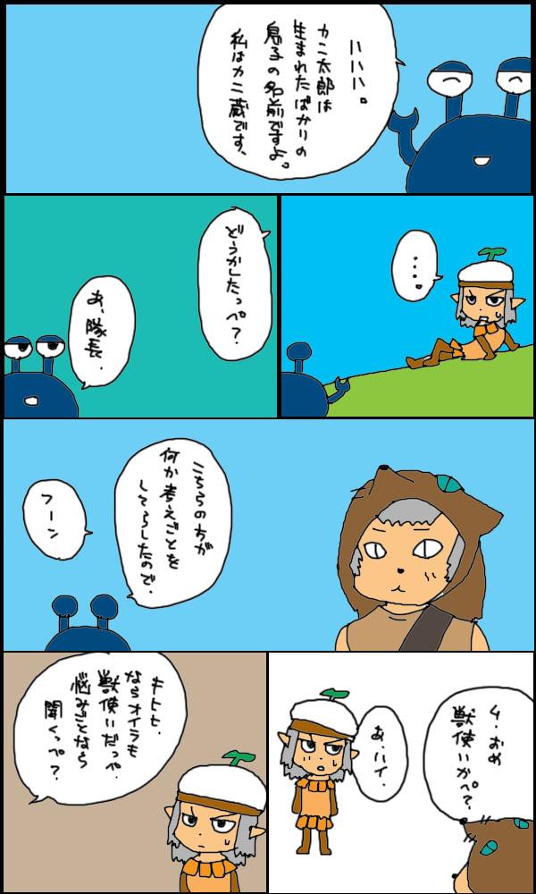 獣漫画196