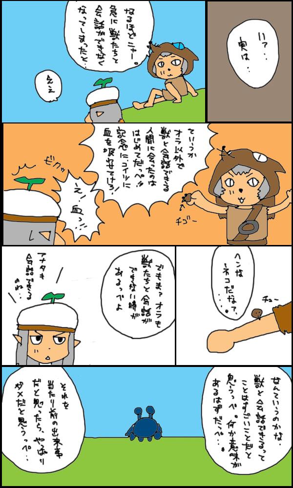 獣漫画197