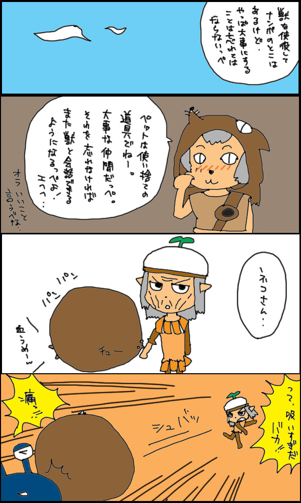 獣漫画198