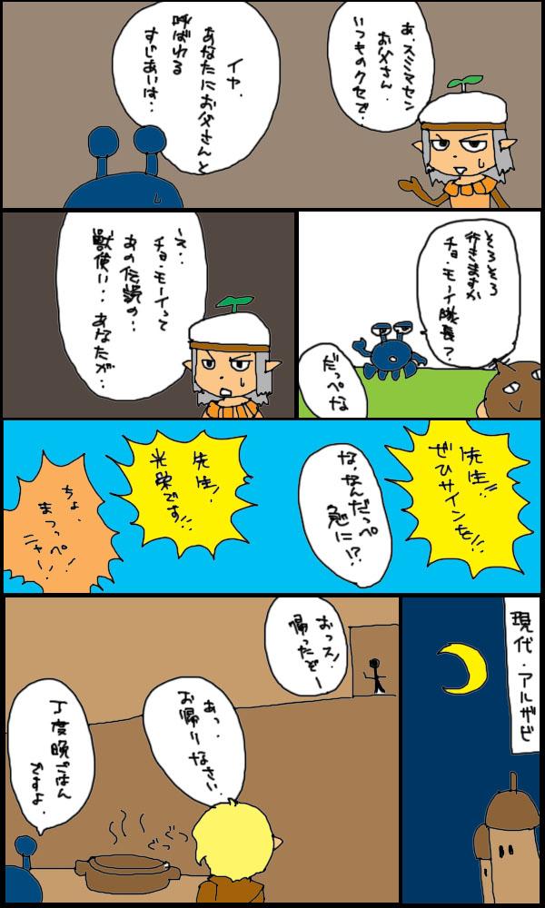 獣漫画199