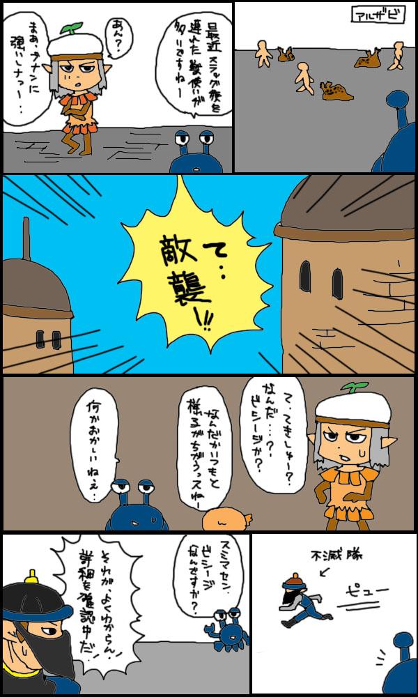 獣漫画201