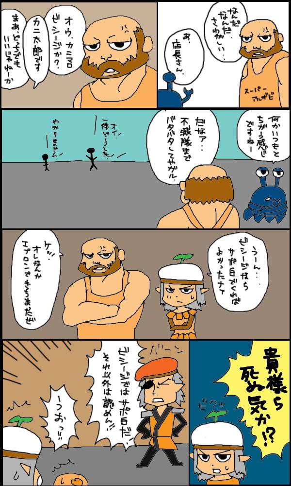 獣漫画202