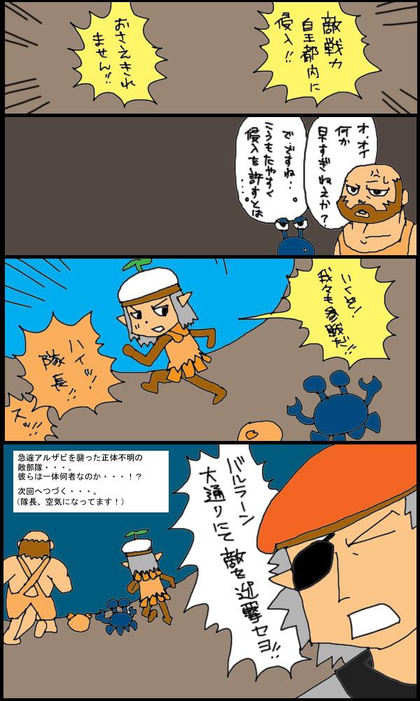 獣漫画204