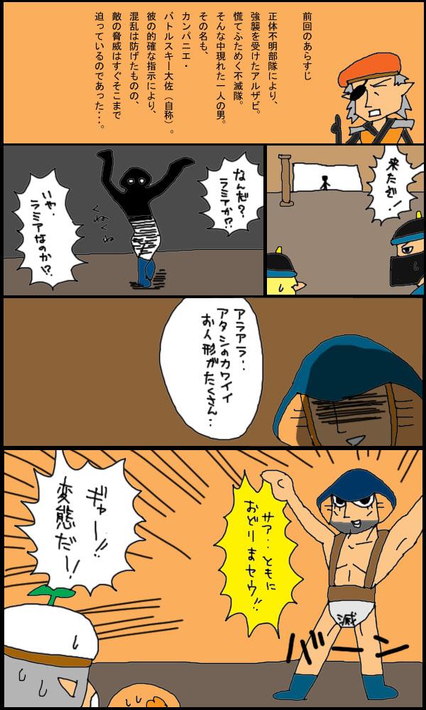 獣漫画205