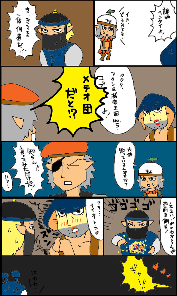 獣漫画206