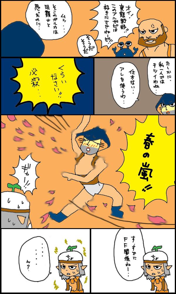 獣漫画207