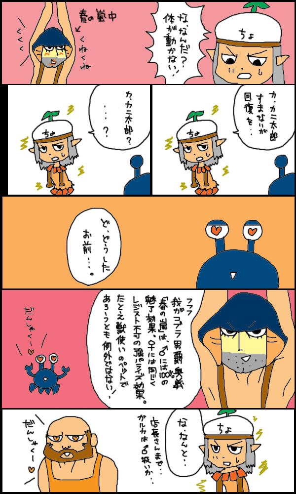 獣漫画208