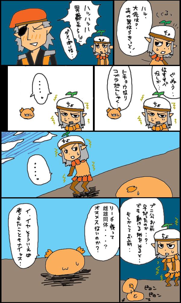 獣漫画209