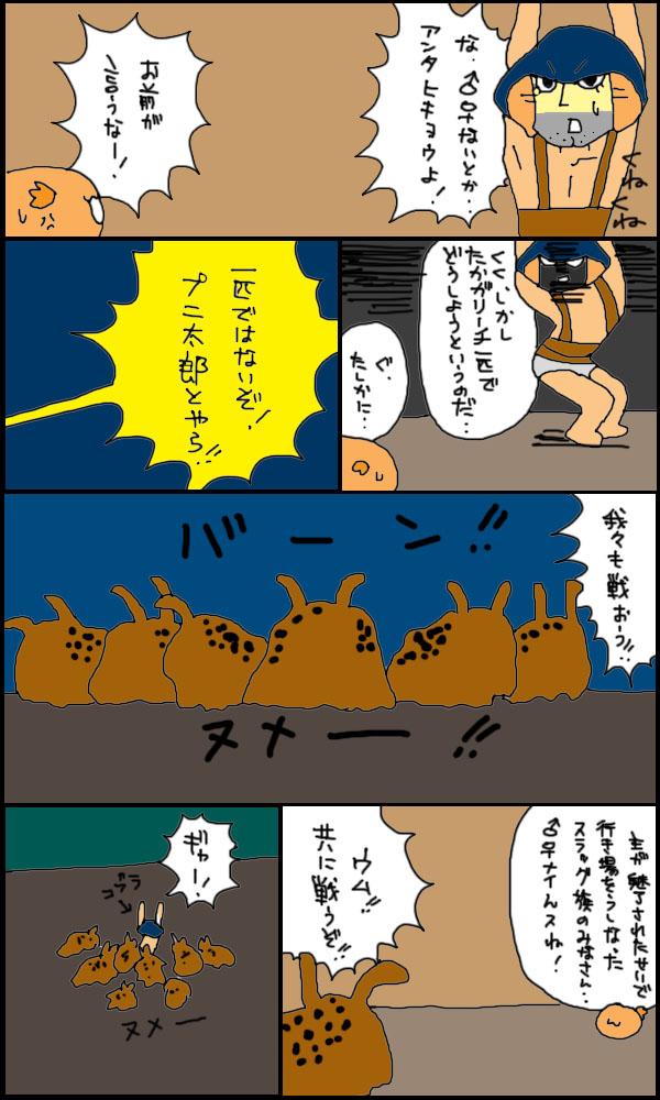 獣漫画210