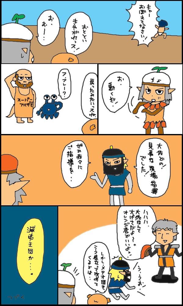獣漫画211