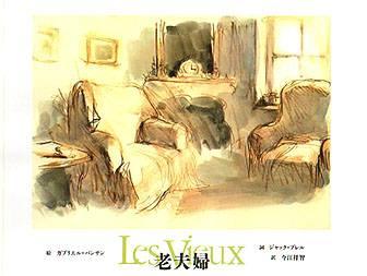 「老夫婦」という絵本