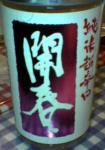 20060324_kaishun