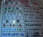 20060324_maji_top2