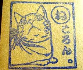 nekoronchan_hanko2.jpg