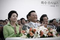 大統領夫妻