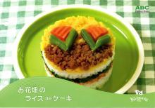 ライスdeケーキ