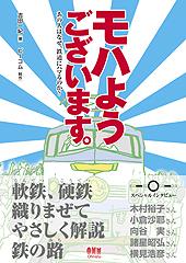 moha_cover_obi-170.jpg