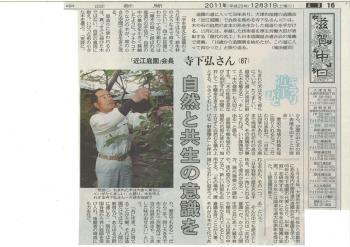 中日新聞_20111231_2