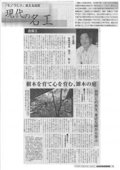 日本物流新聞社_20120125