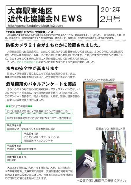 大森NEWS120201_ページ_1