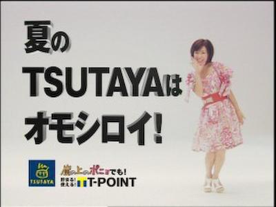 090720-tsutaya-sakai10-300x225.jpg
