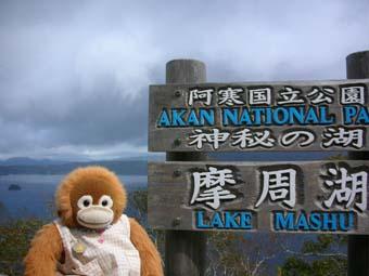 masyuuko.jpg