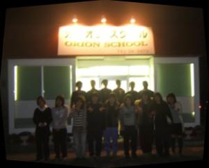 2008年度卒業生 ORION SCHOOL