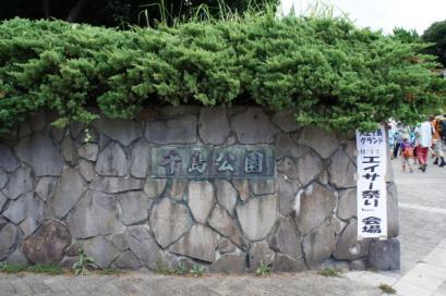 大正区の千島公園でエイサー祭がありました。