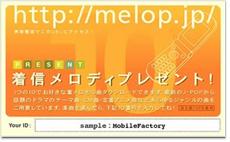 メロプレDX