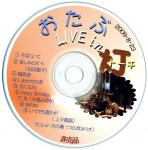 LIVE in 灯