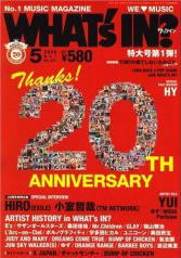 WHAT'S IN?20周年
