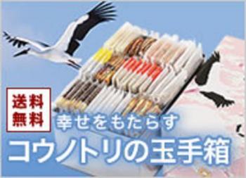 kounotori_01.jpg